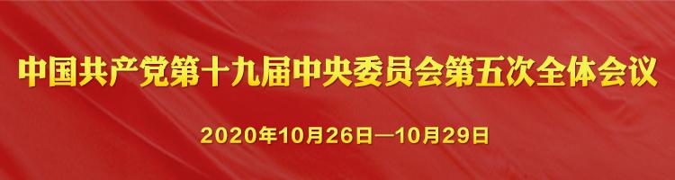 中國共產黨第十九屆中央委員會第五次全體會議